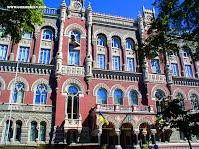 Київ. Національний Банк України